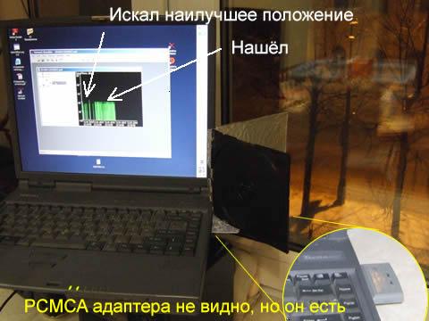 Усиление сигнала PCMCA адаптера
